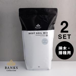 BC best soil mix for cutting & seeding(ベストソイルミックス挿木・播種用)3L 2個セット|bankscollection