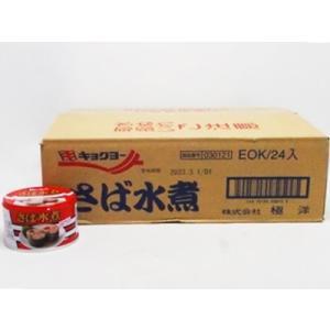缶詰 キョクヨー さば水煮 鯖缶 鯖 サバ 145g 1ケース(24入) 極洋