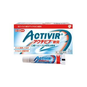 口唇ヘルペスの再発治療薬「アクチビア」は抗ウイルス成分アシクロビルが配合されており、ウイルスに直接作...