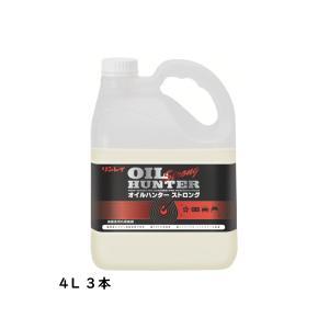 【送料無料】リンレイ(RINREI) クリーナー オイルハンターストロング 4Lx3本 油脂汚れ用洗剤