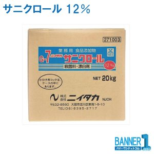 サニクロール G-7 12% ニイタカ 20kg ニイタカ 漂白剤 殺菌料 271003 お掃除 banner-one