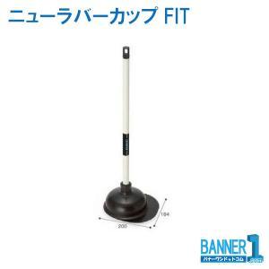 従来のラバーカップにない「ツバ」付で、形の複雑な節水型便器にフィット。主要メーカーの節水型便器に対応...