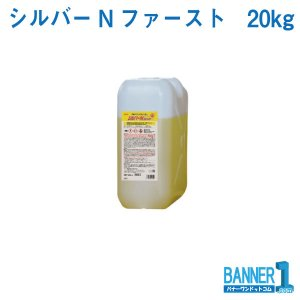 Linda シルバーNファースト20kg 横浜油脂工業 お掃除 banner-one