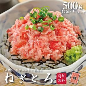【送料無料】濃厚ネギトロ 500g(100g×5パック)マグロ 鮪 たたき丼 ねぎとろ