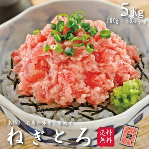 【送料無料】たっぷりネギトロ 5kg(100g×50パック)マグロ 鮪 たたき丼 ねぎとろ