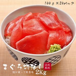 【送料無料】まぐろ 切り落とし 2kg (100g×20パック) 赤身 刺身 キハダ鮪