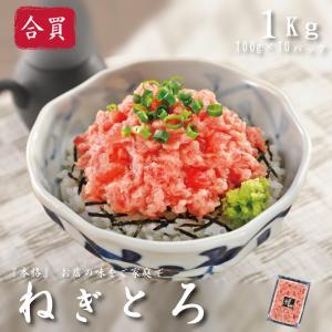 (買い合わせがお得)たっぷりネギトロ 1kg(100g×10パック)マグロ 鮪 たたき丼 ねぎとろ お中元 海鮮 ギフト|バンノウ水産 PayPayモール店