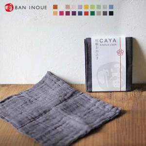 かや お台ふき  台ふき 奈良特産 蚊帳 綿100%の吸水性・速乾性・肌触りに優れた 台ふきん