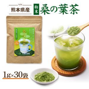 桑の葉茶 粉末 1g×30包 青汁 熊本県産 国産 健康茶 ...