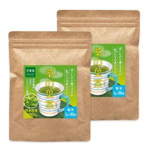 桑の葉茶 粉末 1g×30包×2袋 青汁 熊本県産 国産 健...