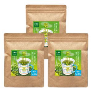 桑の葉茶 粉末 1g×30包×3袋 青汁 熊本県産 国産 健...