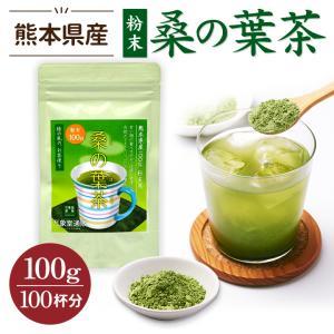 桑の葉茶 粉末 100g 青汁 熊本県産 国産 健康茶 桑の...