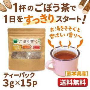 ごぼう茶で毎朝すっきり、気分もさっぱり。ごぼう茶にはお腹の調子を整える成分が含まれ、毎日1杯のごぼう...