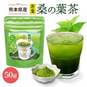 桑の葉茶 若葉 粉末 50g 青汁 国産(熊本県産) 健康茶 茶 パウダー