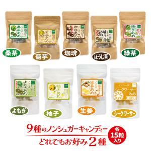 8種の中からお好みで2種選べます ノンシュガー 飴 15粒入 キャンディー