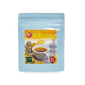 菊芋 粉末50g  国産(熊本県産) 茶 パウダー 送料無料