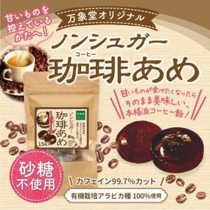 ノンシュガー コーヒー 飴 15粒入 カフェインレス キャンディー