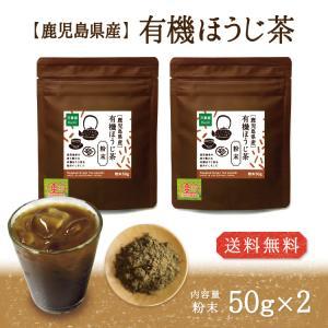 ほうじ茶 パウダー 50グラム 2袋 粉末 送料無料 有機栽培 国産