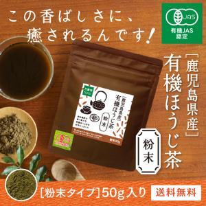 ほうじ茶 パウダー 送料無料 50グラム 粉末 国産 JAS 認証 有機栽培 ラテ