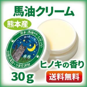 馬油クリーム (ひのき) 30g  国産  ハンドクリーム スキンケア 保湿
