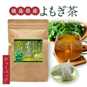 よもぎ茶 ティーパック3g×15袋入 送料無料