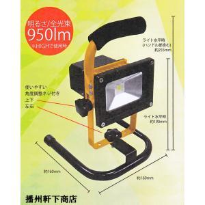 富士倉 パワーLED10W充電式投光器   DN-103