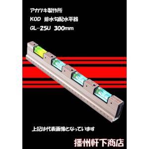 KOD 排水勾配アルミ水平器  GL25U−300 300mm bansyu-nokisita