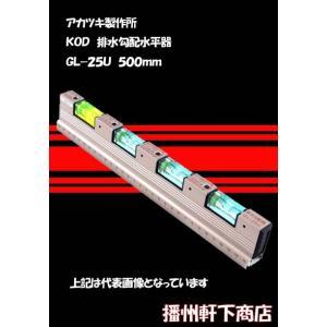 KOD 排水勾配アルミ水平器  GL25U−500 500mm bansyu-nokisita