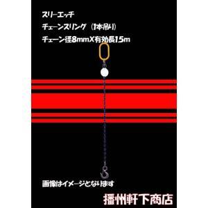 軒下推奨 チェーンスリング(1本吊り) 有効長1.5m  CS8−1.5m 使用荷重2ton  |bansyu-nokisita