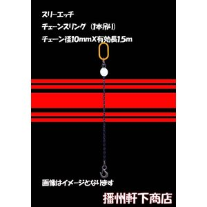 軒下推奨 チェーンスリング(1本吊り) 有効長1.5m  CS10−1.5m 使用荷重3ton  |bansyu-nokisita