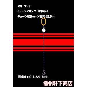 軒下推奨 チェーンスリング(1本吊り) 有効長1.5m  CS5−1.5m 使用荷重0.5ton  |bansyu-nokisita