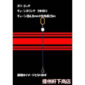 軒下推奨 チェーンスリング(1本吊り) 有効長1.5m  CS6.3−1.5m 使用荷重1ton  |bansyu-nokisita
