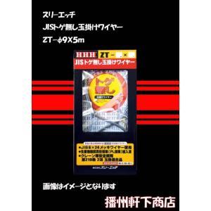 軒下推奨 トゲ無し玉掛けスリングワイヤー JIS  ZT9−5m (メッキ) ゼネコン推奨タグ付  |bansyu-nokisita
