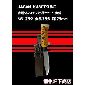 日本−KANETSUNE 名匠ダマスカスナイフ  KB−259 金錦 (青紙鋼 15層)|bansyu-nokisita