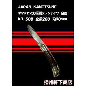 日本−KANETSUNE 名匠ダマスカスナイフ  KB−208 金鹿 (青紙鋼 33層)|bansyu-nokisita