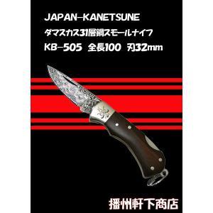 日本−KANETSUNE 名匠ダマスカスナイフ  KB−505 小粋 (VG-10 31層)|bansyu-nokisita