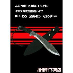 日本−KANETSUNE 名匠ダマスカスナイフ  KB−155 剛腕 (S-85C 21層)|bansyu-nokisita