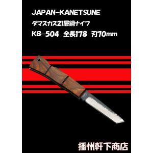 日本−KANETSUNE 名匠ダマスカスナイフ  KB−504 剛 (日立ヤスキ白紙鋼 21層)|bansyu-nokisita