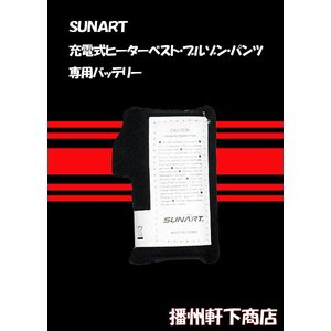 SANART 充電式ヒーターベスト・ブルゾン・パンツ用 専用バッテリー|bansyu-nokisita