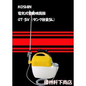 軒下推奨 電気式電動噴霧器 5L  GT−5V (家庭用100V)|bansyu-nokisita