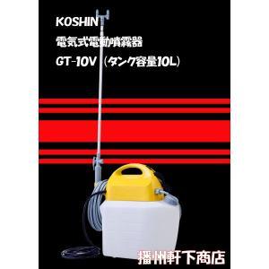 軒下推奨 電気式電動噴霧器 10L  GT−10V (家庭用100V)|bansyu-nokisita