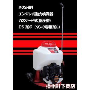 軒下推奨 背負い型エンジン式動力噴霧器 10L  E−S10‐C (消毒・除草用)|bansyu-nokisita