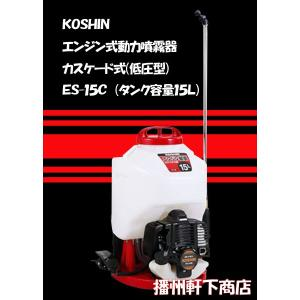 軒下推奨 背負い型エンジン式動力噴霧器 15L  E−S15‐C (消毒・除草用)|bansyu-nokisita