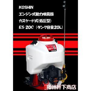 軒下推奨 背負い型エンジン式動力噴霧器 20L  E−S20‐C (消毒・除草用)|bansyu-nokisita