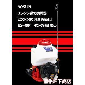 軒下推奨 背負い型エンジン式動力噴霧器 10L  E−S10‐PDX (消毒・除草用)|bansyu-nokisita