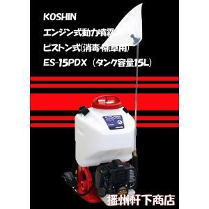 軒下推奨 背負い型エンジン式動力噴霧器 15L  E−S15‐PDX (消毒・除草用)|bansyu-nokisita