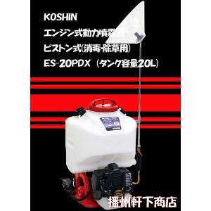 軒下推奨 背負い型エンジン式動力噴霧器 20L  E−S20‐PDX (消毒・除草用)|bansyu-nokisita