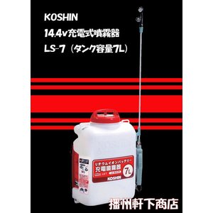 軒下推奨 14.4v充電背負い式電動噴霧器 7L  L−S7 (消毒・除草用)|bansyu-nokisita