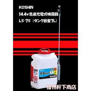 軒下推奨 14.4v充電背負い式電動噴霧器 7L  L−S7 (急速型 消毒・除草用)|bansyu-nokisita