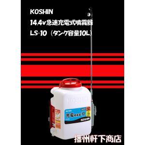 軒下推奨 14.4v充電背負い式電動噴霧器 10L  L−S10 (急速型 消毒・除草用)|bansyu-nokisita